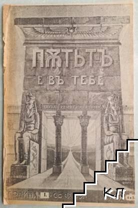 Пътьтъ е въ тебе. Бр. 4-5 / 1907