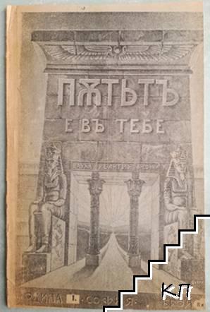 Пътьтъ е въ тебе. Бр. 8-9 / 1907