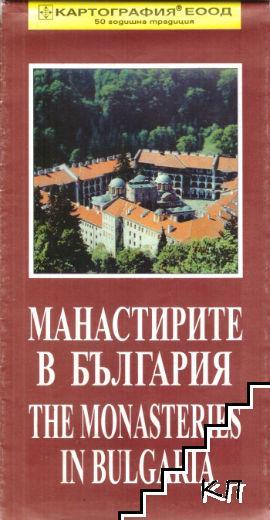 Манастирите в България