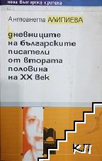 Дневниците на българските писатели от втората половина на XX век