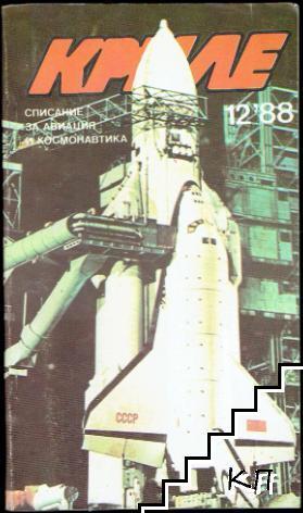 Криле. Бр. 12 / 1988
