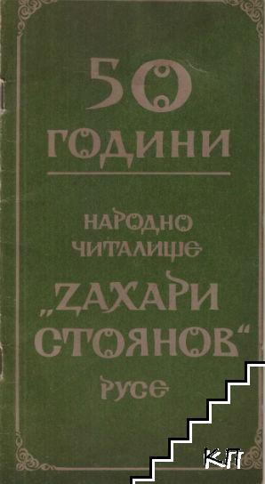 "50 години Народно читалище ""Захари Стоянов"" - Русе"