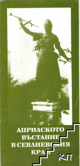 Априлското въстание в Севлиевския край