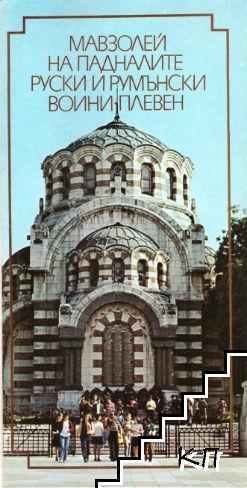 Мавзолей на падналите руски и румънски воини в Плевен