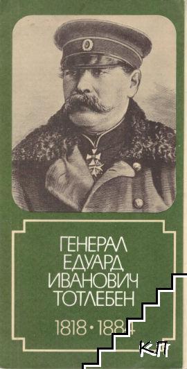 Генерал Едуард Иванович Тотлебен