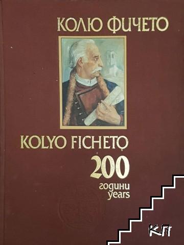 Колю Фичето 200 години / Kolyo Ficheto 200 Years
