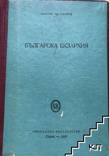 Българска екзархия
