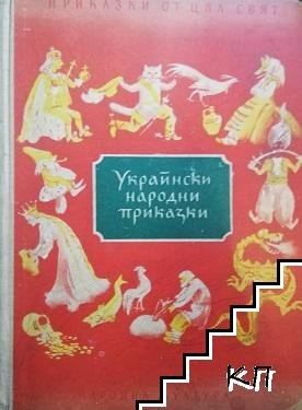 Украински народни приказки