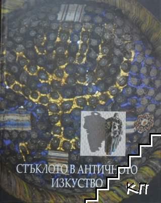 Стъклото в античното изкуство