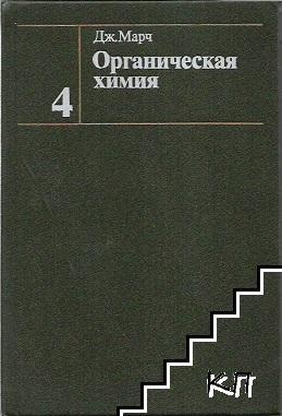 Органическая химия в четырех томах. Том 4: Реакции, механизмы и структура