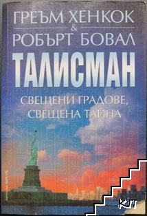 Талисман: Свещени градове, свещена тайна