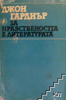 За нравствеността в литературата