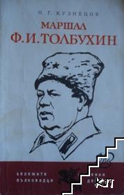 Маршал Ф. И. Толбухин
