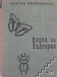Фауна на България: Безгръбначни