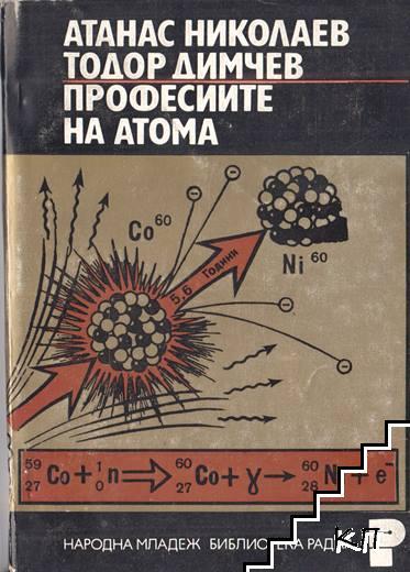 Професиите на атома