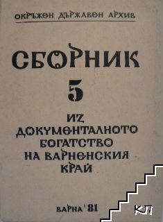 Сборник из документалното богатство на Варненския край. Том 5