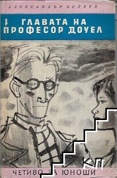 Главата на професор Доуел