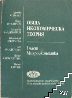 Обща икономическа теория. Част 1: Микроикономика