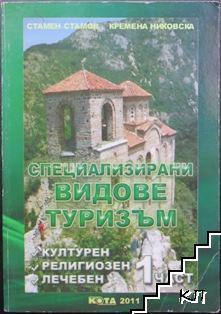 Специализирани видове туризъм Част 1: Културен, религиозен, лечебен