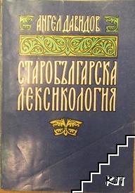 Старобългарска лексикология