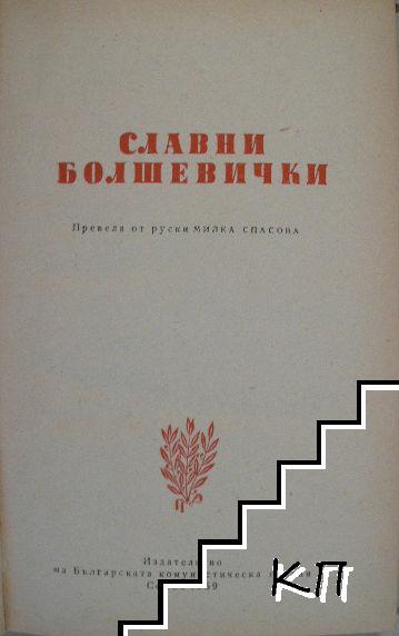 Славни болшевички