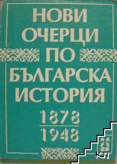 Нови очерци по българска история - 1878-1948