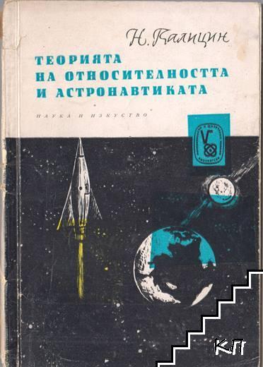 Теория на относителността и астронавтиката
