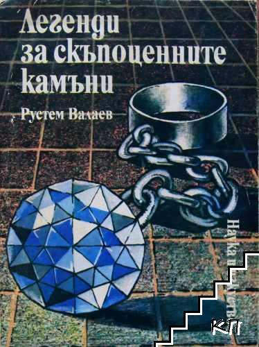 Легенди за скъпоценните камъни