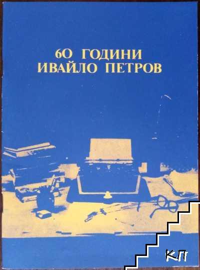 60 години Ивайло Петров 1923-1983