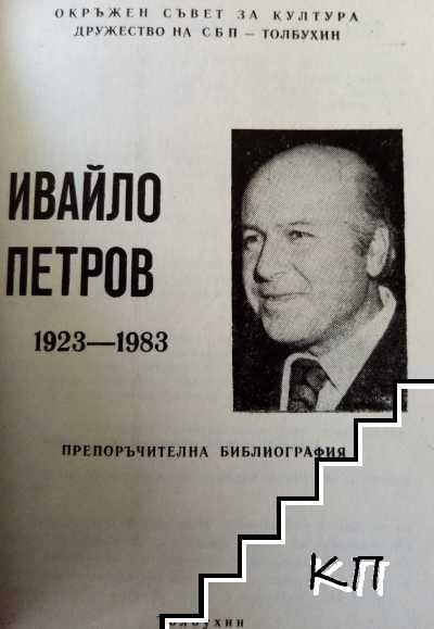 60 години Ивайло Петров 1923-1983 (Допълнителна снимка 1)