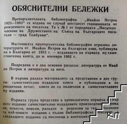 60 години Ивайло Петров 1923-1983 (Допълнителна снимка 2)