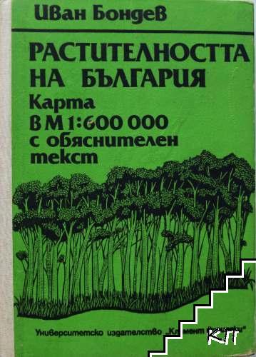 Растителността на България