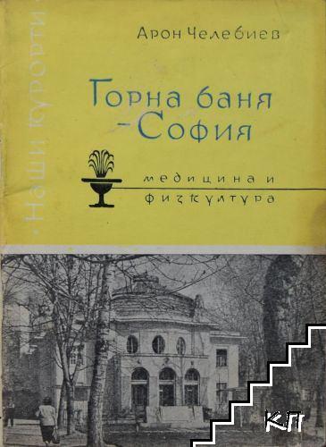 Горна баня - София