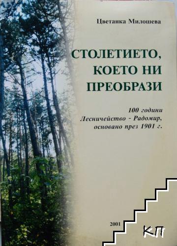 Столетието, което ни преобрази - 100 години Лесничейство - Радомир, основано през 1901 г.