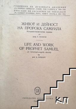 Живот и дейност на пророка Самуил