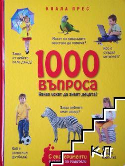 1000 въпроса - какво искат да знаят децата?