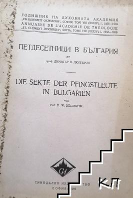 Петдесетници в България