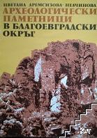 Археологически паметници в Благоевградски окръг