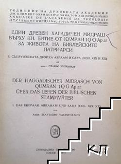 Един древен хагадичен мидраш върху кн. Битие от Кумран 1Q G Ap ar за живота на библейските патриарси