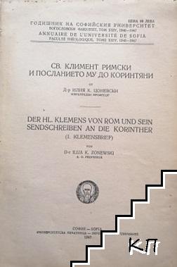 Св. Климент Римски и посланието му до Коринтяни