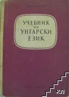 Учебник по унгарски език