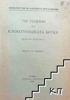 700 години отъ Клокотнишката битка