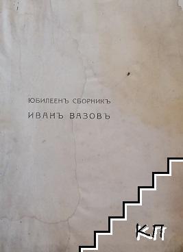 Юбилеенъ сборникъ Иванъ Вазовъ