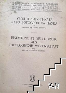 Увод в литургиката като богословска наука