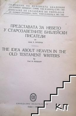 Представата за небето у старозаветните библейски писатели