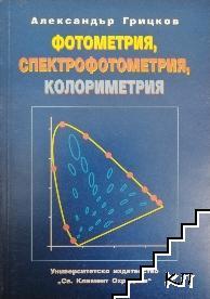 Фотометрия, спектрофотометрия, колориметрия. Част 1: Тео