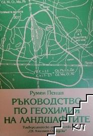 Ръководство по геохимия на ландшафтите