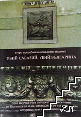 Убий Сабазий, убий българина