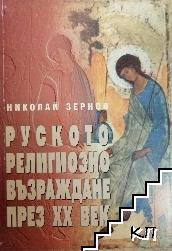 Руското религиозно възраждане през XX век