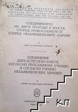 Съединението на двете природи в Христа според православието и според нехалкидонските църкви